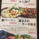串カツ田中 - 一品料理メニューの一部