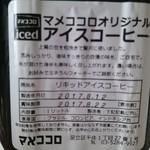 マメココロ - アイスコーヒー ラベル