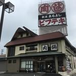松阪まるよし -
