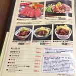 松阪まるよし - メニュー2017.8現在