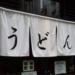 香川一福 - 暖簾