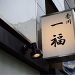 香川一福 - 看板