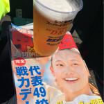 阪神甲子園球場 -
