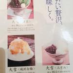 カフェ叶匠寿庵 長浜黒壁店 -