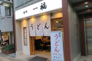 香川 一福 立川店 - スッキリ清潔感のあるうどん屋さん1