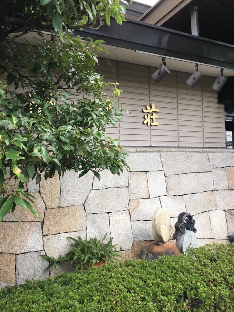 日本庭園 醍醐荘 name=