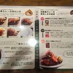 炭焼工房 飯味楽 - 淡路島カレーとは。