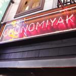 大阪家 - OKONOMIYAKIのネオンサインが目印になりました!