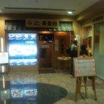 梅丘寿司の美登利総本店 渋谷店 - 平日ランチタイム、なんと誰も並んでません!