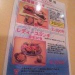 梅丘寿司の美登利総本店 渋谷店 - メニューでございます
