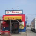 博多成金ラーメン - 東浜インター近くにあるラーメン屋さんです。