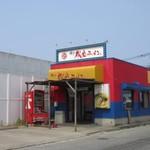 博多成金ラーメン - お店は東浜インター近く食肉市場入口信号を少し海側に行けばあります。