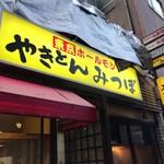 やきとんのみつぼ 池袋店 -