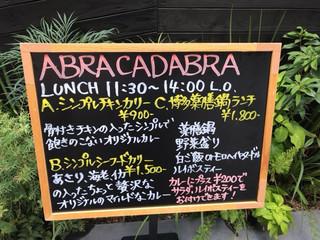 ABRACADABRA博多薬膳鍋 -