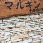 マルキンベーカリー - 看板(^∇^)