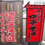 金澤濃厚中華そば 神仙 -