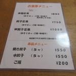 幸福餃子 - お食事メニュー2017.08.12