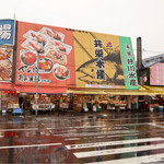 札幌市場めし まるさん亭 - 札幌市中央卸売市場