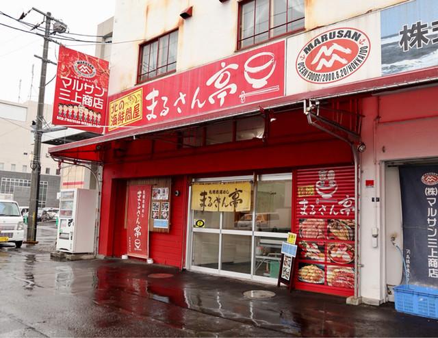 札幌市場めし まるさん亭 - 札幌市中央卸売市場にあります