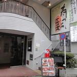 三是寿司 - ビルの2階にあります。