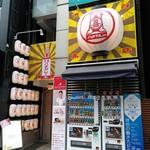 渋谷ハチカレー - 店構え