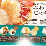 コメダ珈琲店 - 大盛りはプラス100円❤︎
