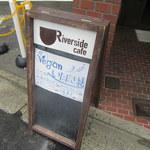 リバーサイドカフェ - 「いただき繕」看板