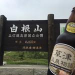 草津白根レストハウス - 草津温泉ビール540円