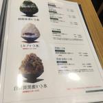 つぼ市製茶本舗 - かき氷メニュー
