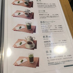 つぼ市製茶本舗 - メニュー