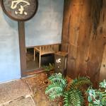 つぼ市製茶本舗 - 入り口内観