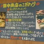 らーめん 田中商店 - 田中商店のこだわり