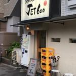 ラーメン人生 JET600 - 店舗外観