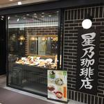 星乃珈琲店 - 外観