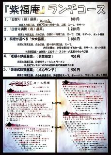 紫福庵 - メニュー4(2011.3現在)