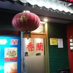 香蘭 - 二俣川ニュータウン入口の通り沿いのお店です。