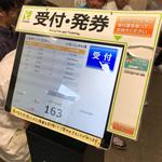 廻転寿司 海鮮 - 受付・発券機 EPARK 2017年8月13日