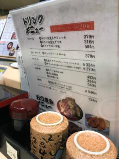 廻転寿司 海鮮 - ドリンクメニュー 2017年8月13日