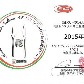 イタリア商工会議所AIQ認定本格イタリア料理