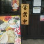 らーめん つけ麺 雅狼 -