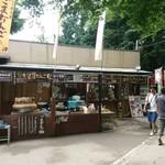 権現茶屋 - お店の外観