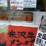 株式会社 本田食品 - 料理写真: