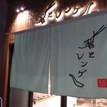 箸とレンゲ -