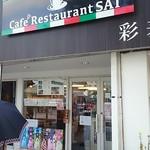 カフェレストラン サイ -