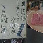 肉の岸沢屋 - 三田村さんの色紙と