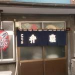 弁慶 - のれん