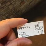 71471272 - 170718火 北海道 けやきすすきの本店 チケット