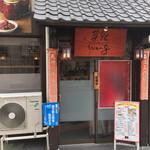 菜館Wong - 入口。