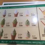 71472257 - 170720木 北海道 ミルク&パフェよつ葉ホワイトコージ新千歳空港店 メニュー