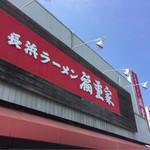長浜ラーメン 福重家 - お店の看板